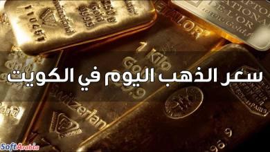 Photo of أسعار الذهب اليوم في الكويت 2021 بالدينار الكويتي