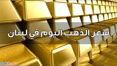 صورة أسعار الذهب اليوم في لبنان 2021 بالليرة اللبنانية