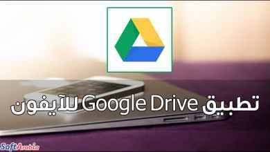 Photo of تحميل تطبيق Google Drive للآيفون 2021 آخر إصدار 4.2020.26200 مجاناً