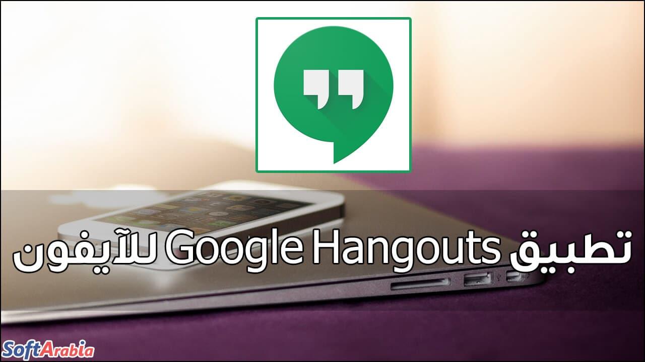 تطبيق Google Hangouts للآيفون