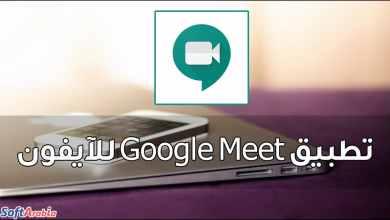 صورة تحميل تطبيق Google Meet للآيفون 2021 آخر إصدار 43.0.0 مجاناً