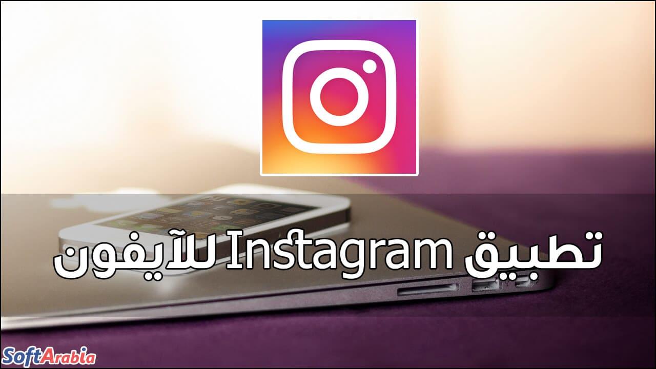 تطبيق Instagram للآيفون