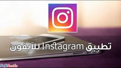 صورة تحميل تطبيق Instagram للآيفون 2021 آخر إصدار 150.0 مجاناً