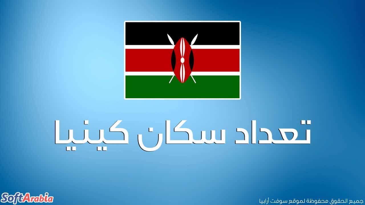 عدد سكان كينيا 2021 والترتيب العالمي لكينيا من حيث الكثافة السكانية