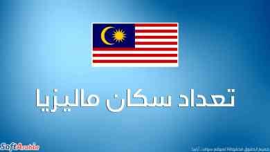 عدد سكان ماليزيا