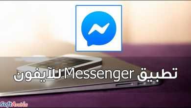 صورة تحميل تطبيق Facebook Messenger للآيفون 2021 آخر إصدار 270.1 مجاناً