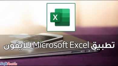 صورة تحميل تطبيق Microsoft Excel للآيفون 2021 آخر إصدار 2.38 مجاناً
