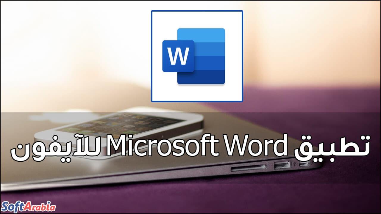 تطبيق Microsoft Word للآيفون