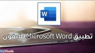 صورة تحميل تطبيق Microsoft Word للآيفون 2021 آخر إصدار 2.38 مجاناً