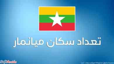 عدد سكان ميانمار