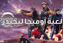 Photo of تحميل لعبة Omega Legends 2021 أوميجا ليجندز APK للأندرويد