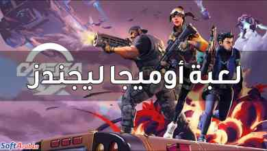 صورة تحميل لعبة Omega Legends 2021 أوميجا ليجندز APK للأندرويد
