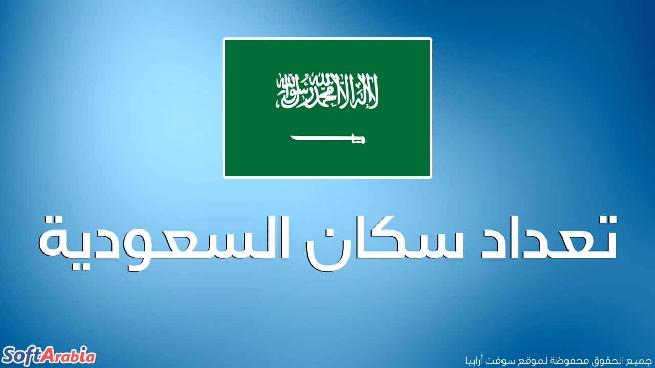 عدد سكان السعودية 2021 والترتيب العالمي للسعودية من حيث الكثافة السكانية سوفت أرابيا