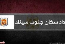 عدد سكان محافظة جنوب سيناء