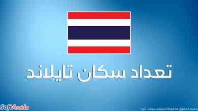 صورة عدد سكان تايلاند 2021 والترتيب العالمي لتايلاند من حيث الكثافة السكانية
