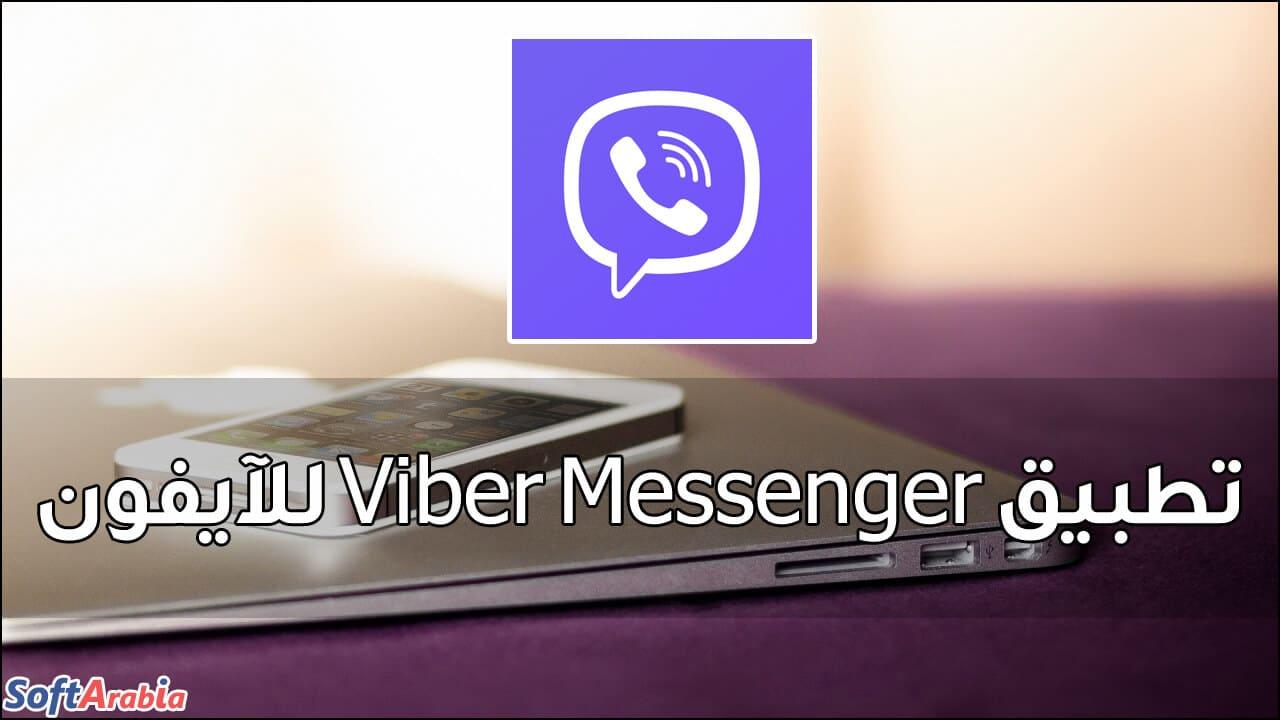 تطبيق Viber Messenger للآيفون