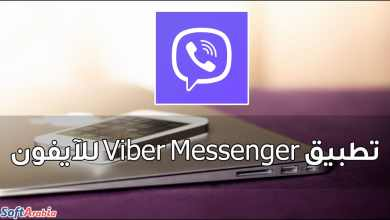 صورة تحميل تطبيق Viber Messenger للآيفون 2021 آخر إصدار 13.2.1 مجاناً