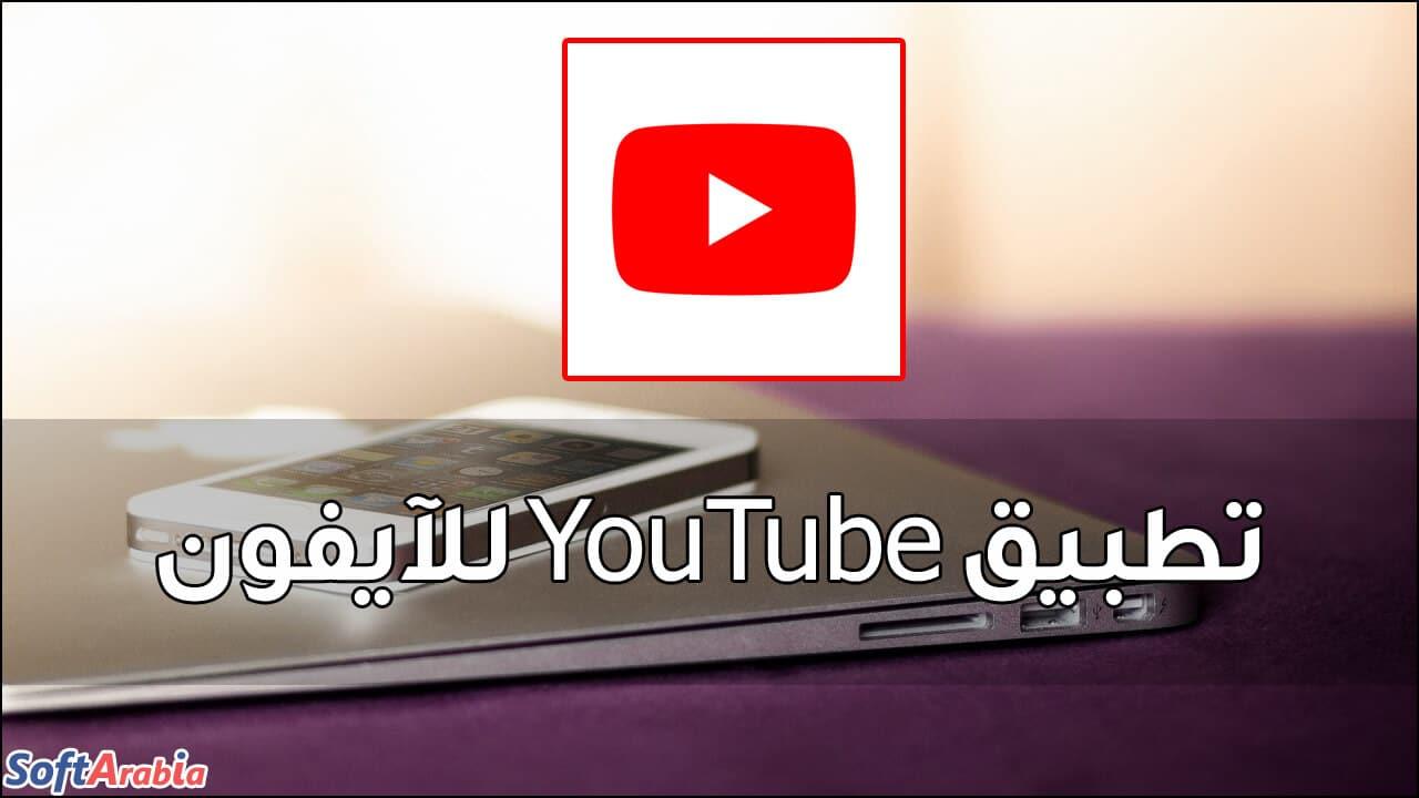 تطبيق YouTube للآيفون