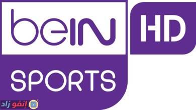 مشاهدة قناة beIN SPORTS News الإخبارية المفتوحة HD بث مباشر اون لاين