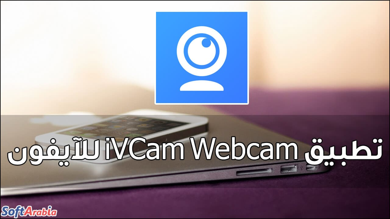 تطبيق iVCam Webcam للآيفون