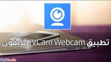 تطبيق iVCam Webcam للآيفون