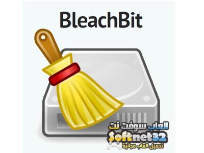 تحميل برنامج تنظيف الحاسوب من الملفات الزائدة وتوفير المساحة