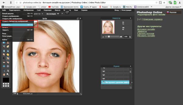 Качество фото Как улучшить в онлайн при помощи редактора
