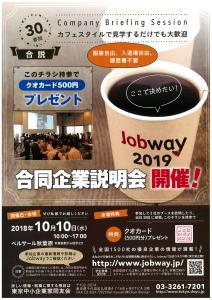 recruit-in-akihabara-20181010