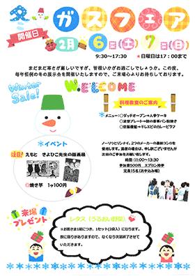 2月折尾店展示会