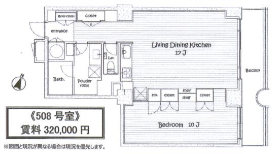 パレロワイアル六番町508号室図面|SOHO東京