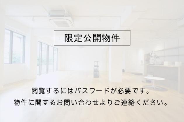 【賃料変更】築地エリア。100坪超えの最先端オフィス。