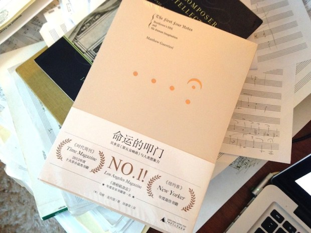 first-four-notes-simplified-chinese-cover