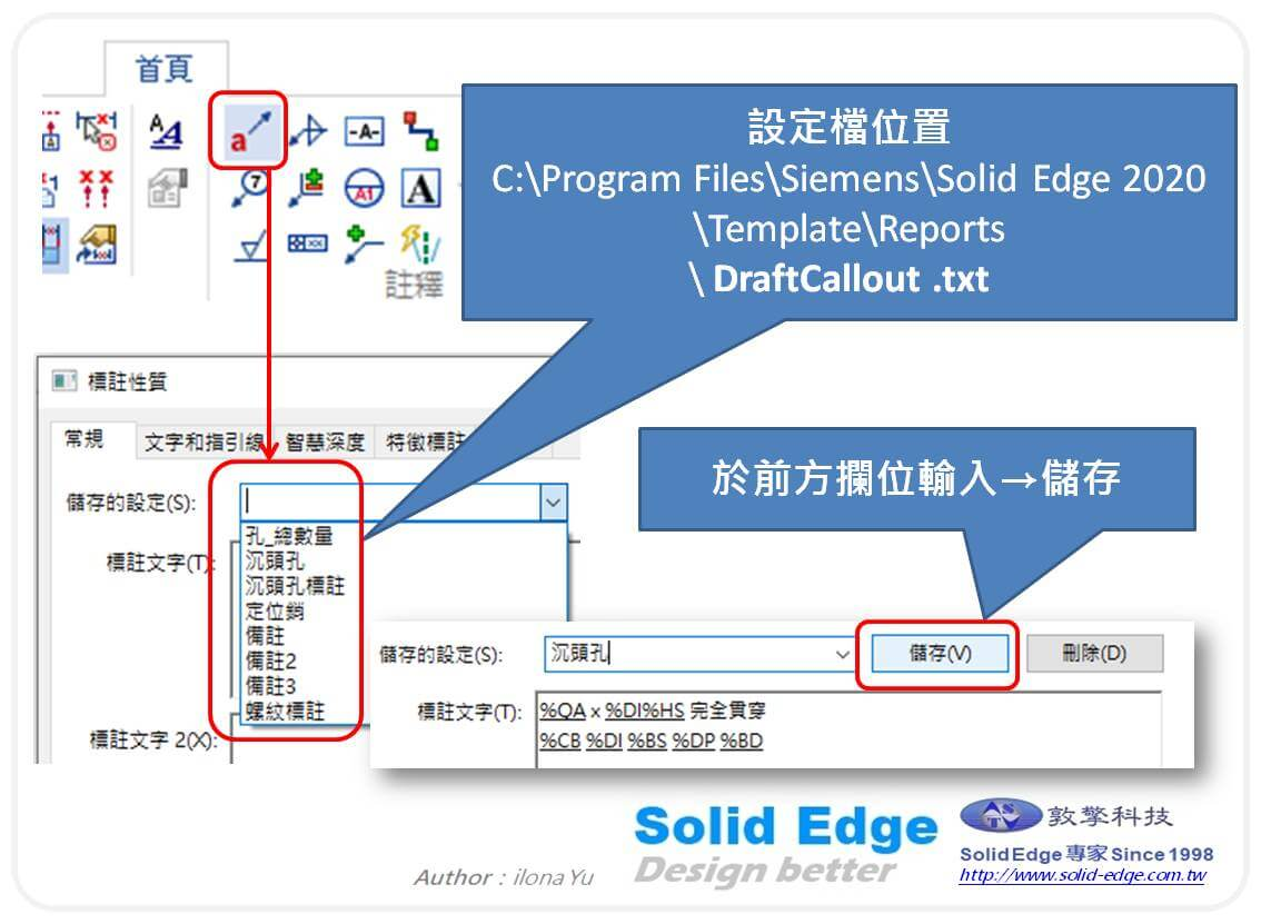 如何移植Solid Edge標註中下拉選單設定給其它人