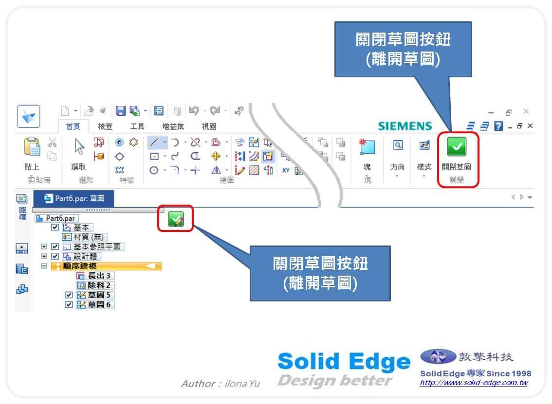 Solid Edge 如何進入/離開草圖環境