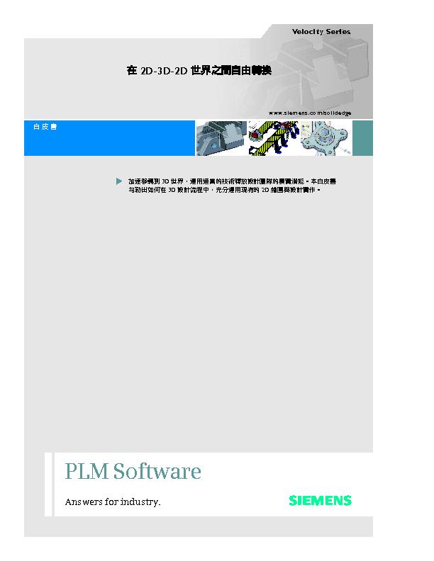 Solid Edge 從2D到3D設計