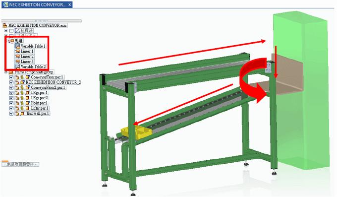 Solid Edge技術通報-機構模擬-抑制變數