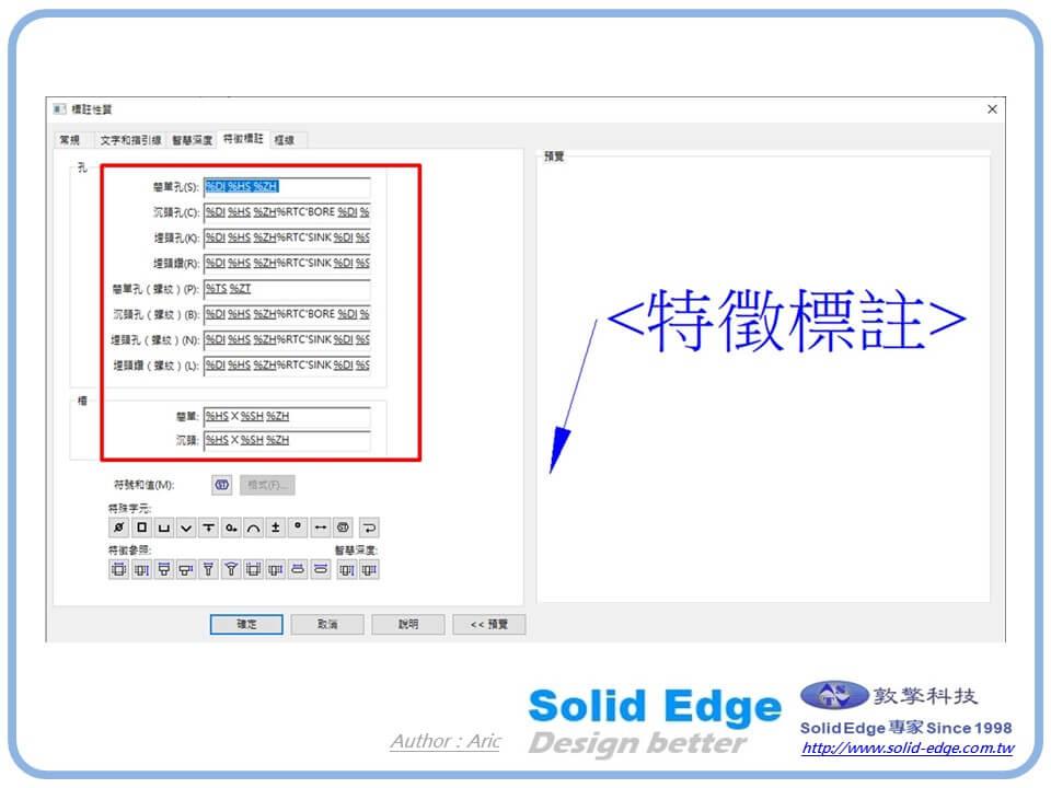 Solid Edge 特徵標註樣式