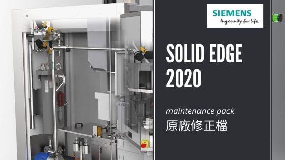 【原廠修正】Solid Edge 2020 MP10