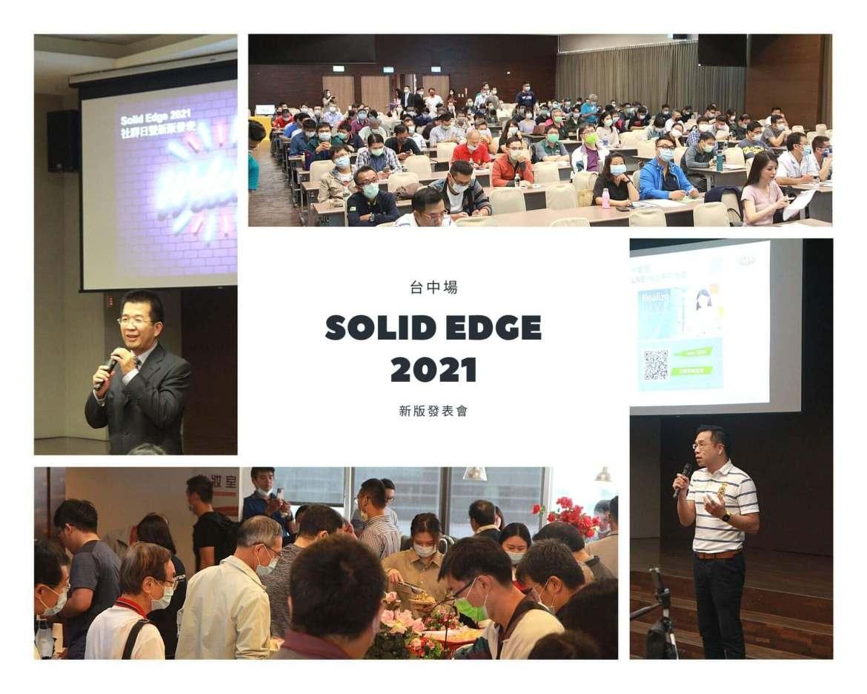 Solid Edge 2021 新版活動-台中場
