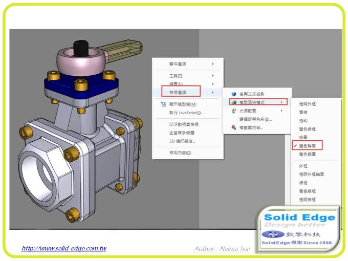 3D PDF如格顯示模型輪廓邊