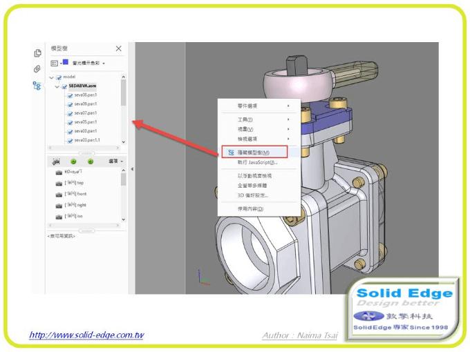Solid Edge另存3D PDF顯示樹狀結構