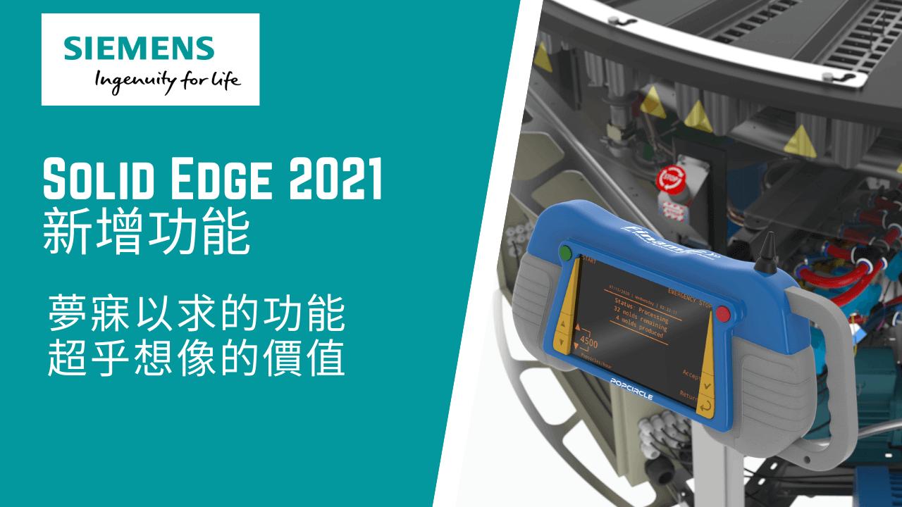 【Solid Edge 2021 新增功能】CAM Pro 加工製造