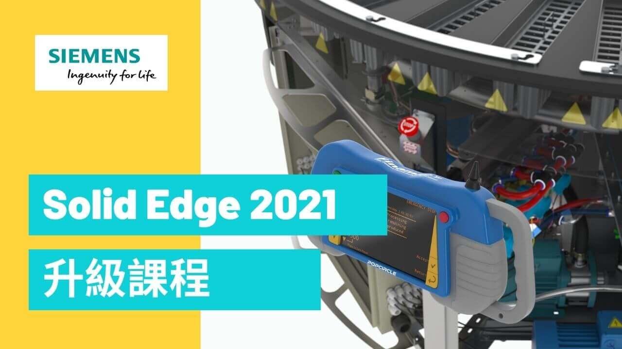 【升級課程】Solid Edge 2021