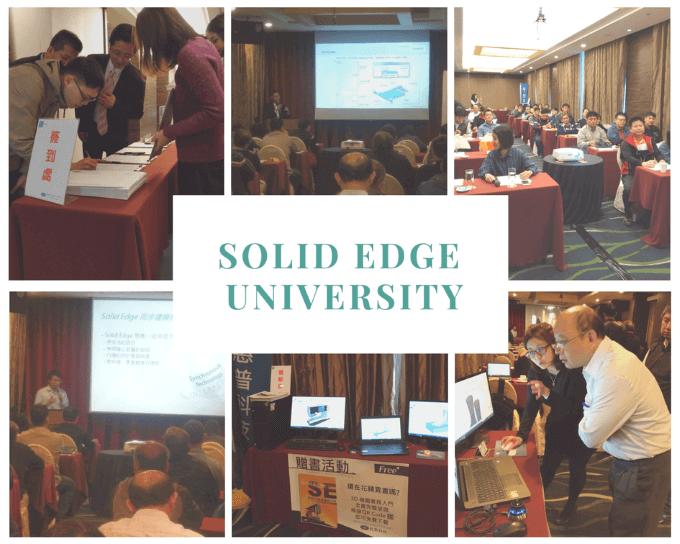 Solid Edge University_新竹場