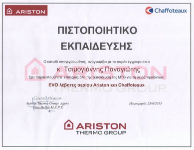 Πιστοποίηση στους επίτοιχους λέβητες Ariston Chaffoteaux