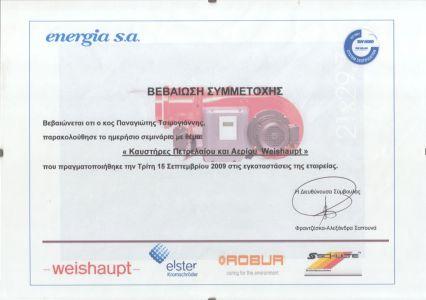 Πιστοποίηση από την εταιρία  Energia στους καυστήρες Weishaupt