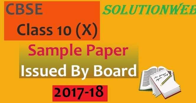 CBSE Class 10th Sample Paper PDF Download