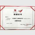 """千人计划""""创业大赛"""" 1000 Plan Start-up Contest"""