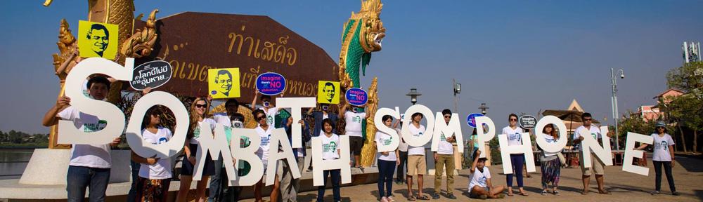 SSBP-Nongkhai-2014-Banner