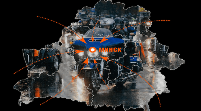 Minsk H.O.G Rally and Season End 2016 – The People's Party
